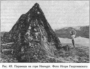 Пирамида Сейдозера